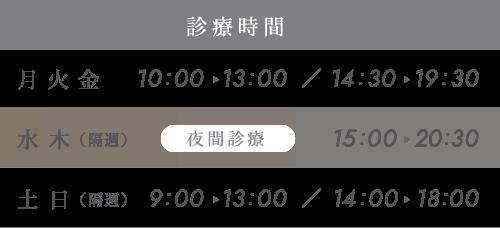 診療時間:月火金/10時〜13時・14時30分〜19時30分、水木(隔週)/夜間診療 15時〜20時30分、土日(隔週)/9時〜13時・14時〜18時